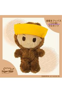 ツクルノモリ 【シュガーベア】金髪&フェイス(つり目)フルセット