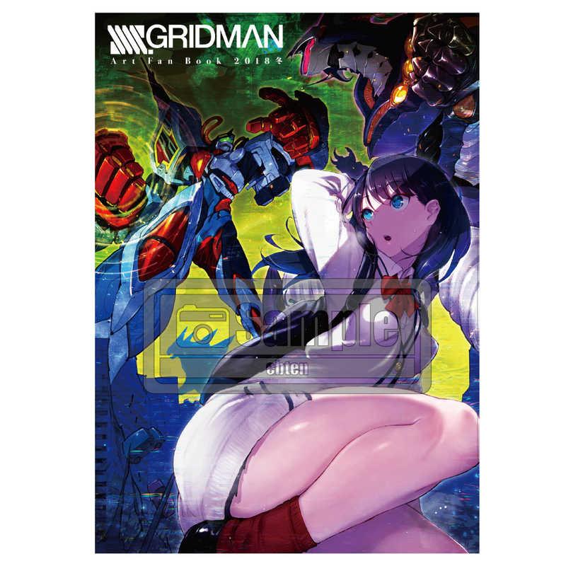 KADOKAWA 「SSSS.GRIDMAN」Art Fan Book 2018冬