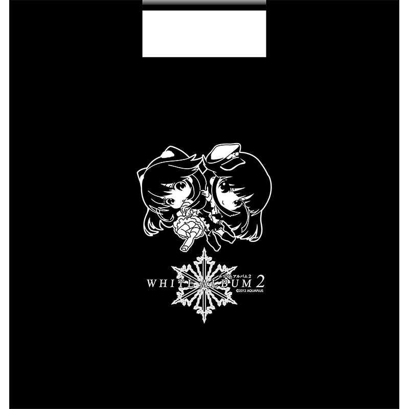 とらのあな WHITE ALBUM2 不織布バッグ