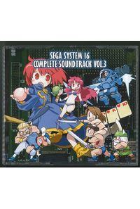 【中古】(CD)SEGA SYSTEM 16 COMPLETE SOUNDTRACK Vol.3