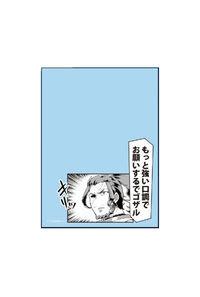 ブロッコリー スリーブプロテクター【世界の名言】 グランブルーファンタジー 「もっと強い口調でお願いするでゴザル」