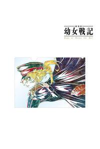 アルマビアンカ 劇場版 幼女戦記 ターニャ Ani-Art クリアファイル