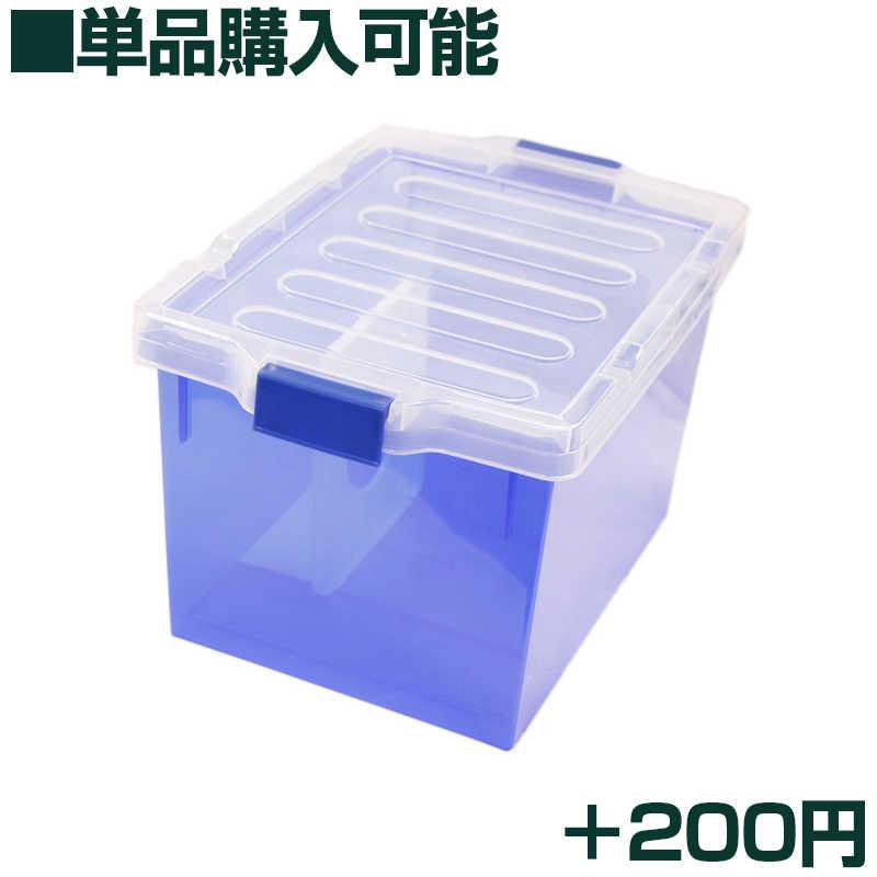 【単品販売用】同人誌収納ケース ブルー