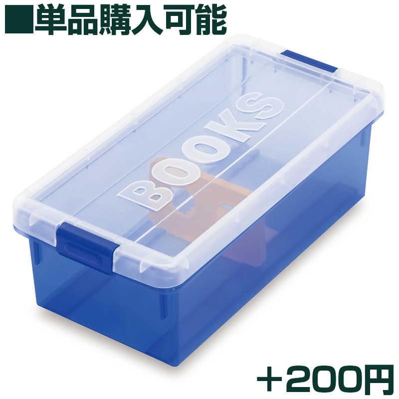 【単品販売用】文庫本ケース ブルー