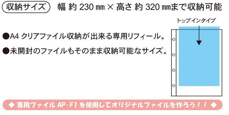 A4クリアホルダー収納リフィール/5枚入(マルチコンプリートファイル)