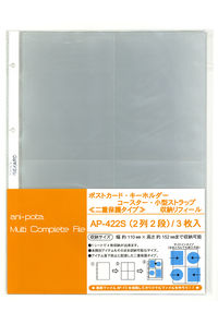 ポストカード・キーホルダー・コースター・小型ストラップ収納リフィール/3枚入(マルチコンプリートファイル)