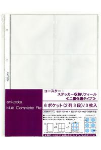 コースター・ステッカー収納リフィール/3枚入(マルチコンプリートファイル)