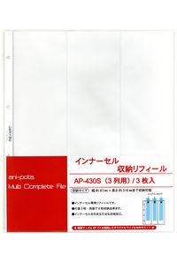 インナーセル収納リフィール/3枚入(マルチコンプリートファイル)