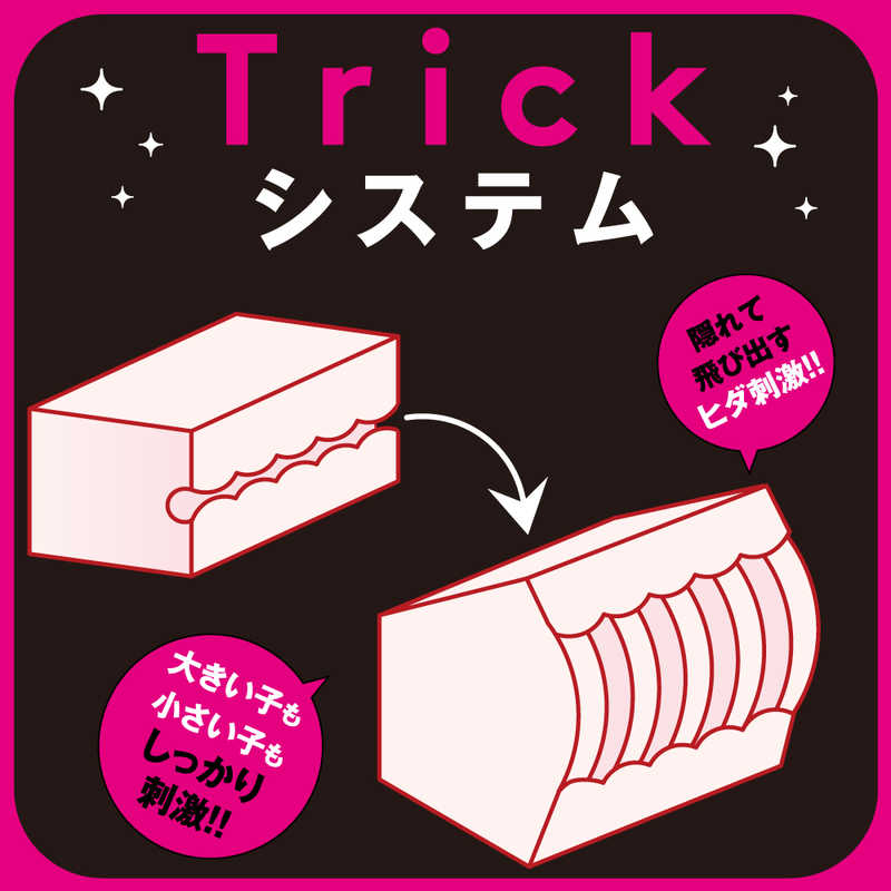 PPP Trick Play『トリックプレイ』