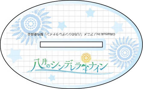 コンテンツシード 八月のシンデレラナイン デカアクリルスタンド 野崎夕姫