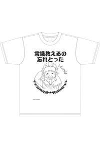 ドコモ・アニメストア 賢者の孫 Tシャツ 「常識教えるの忘れとった」Lサイズ