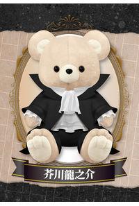 コトブキヤ 文豪ストレイドッグス My Dear Bear 芥川龍之介