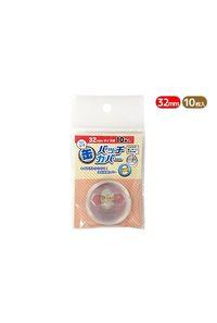 ハピラ  缶バッチカバー 32mm (10枚入)