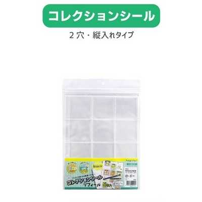 ハピラ リフィール コレクションシール用 (5枚入)