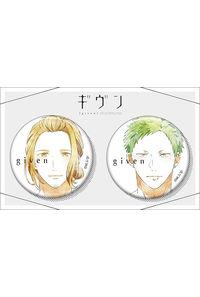 ムービック ギヴン 缶バッジセット 春樹&秋彦(art-pic)