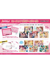 ブシロードクリエイティブ バンドリ! ガールズバンドパーティ! トレーディングポスター&ファイル Poppin'Party BOX