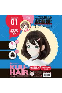 G PROJECT KUU-HAIR[くうヘアー] 01. ブラウンワンカールボブ つかこ