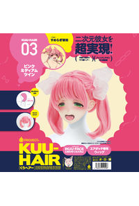 G PROJECT KUU-HAIR[くうヘアー] 03. ピンクミディアムツイン すめらぎ琥珀