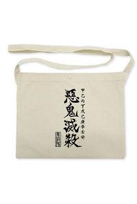 コスパ 鬼滅の刃 悪鬼滅殺 サコッシュ/NATURAL