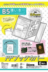 ハピラ PPブックカバー B5 薄い本用(6枚入)