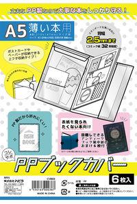 ハピラ PPブックカバー A5 薄い本用(6枚入)