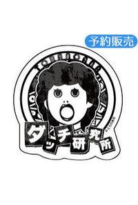 (ホビー)【予約特典】「ダッチ研究所ステッカー(黒)」(2019年11月発送分)
