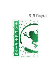 アルマビアンカ 東方Project 守矢神社 御朱印帳 vol.2