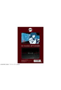 カナリア 鬼滅の刃 ICカードステッカーセット Vol.2 01 冨岡義勇