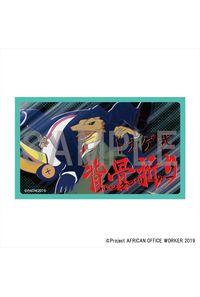 アルジャーノンプロダクト アフリカのサラリーマン ステッカー トカゲとオオハシ