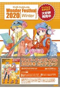 ワンダーフェスティバル 2020[冬] ガイドブック