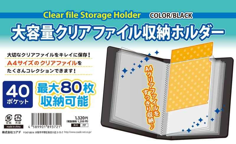 コアデ 大容量クリアファイル収納ホルダー ブラック