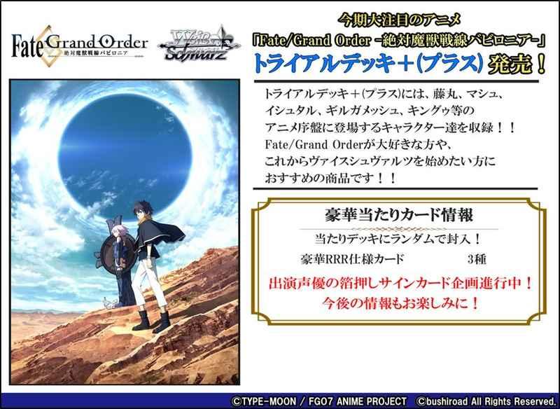 ブシロード ヴァイスシュヴァルツ トライアルデッキ+(プラス) Fate/Grand Order -絶対魔獣戦線バビロニア-