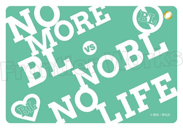 フロンティアワークス 絶対BLになる世界VS絶対BLになりたくない男 パスケース