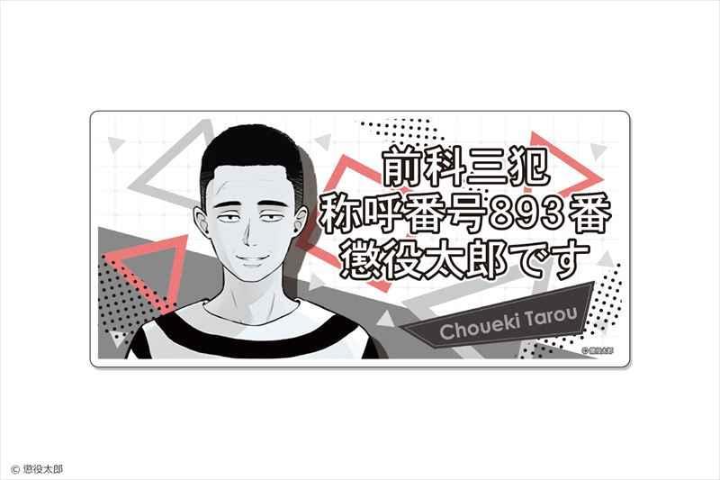 カナリア upd8 マグネットシート 10 懲役太郎