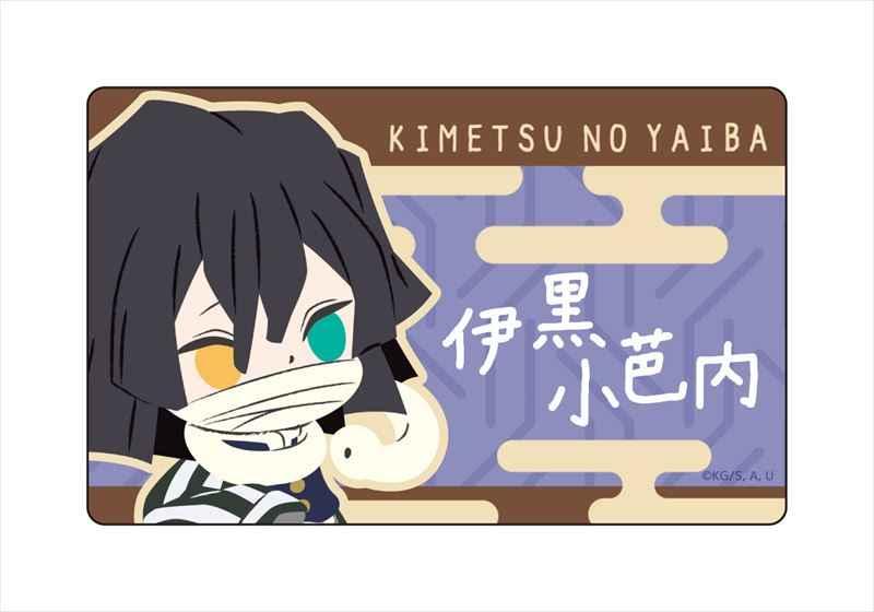 コンテンツシード 鬼滅の刃 プレートバッジ 伊黒小芭内 デフォルメver.