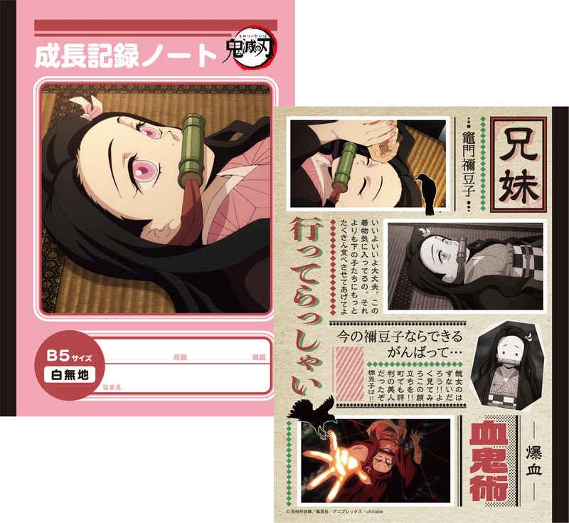 ツインクル 鬼滅の刃 B5ノート 竈門禰豆子