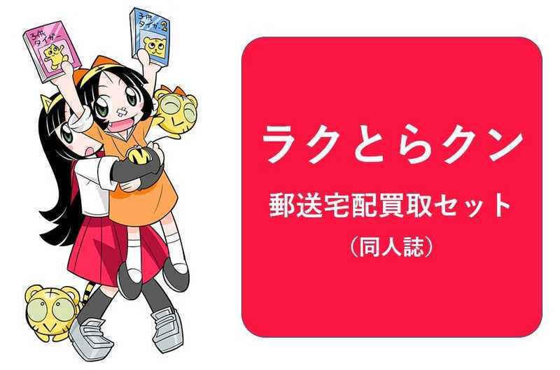 ラクとらクン郵送宅配買取セット【3箱】