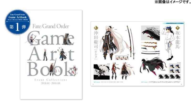 ディライトワークス Fate/Grand Order Game Artbook [Event Collections 2018.01 - 2018.08]
