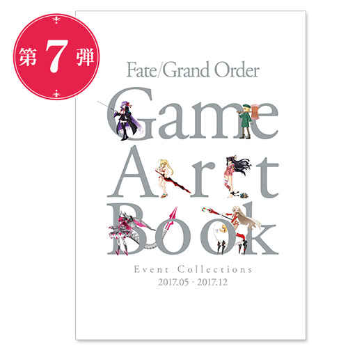 ディライトワークス Fate/Grand Order Game Artbook [Event Collections 2017.05 - 2017.12]