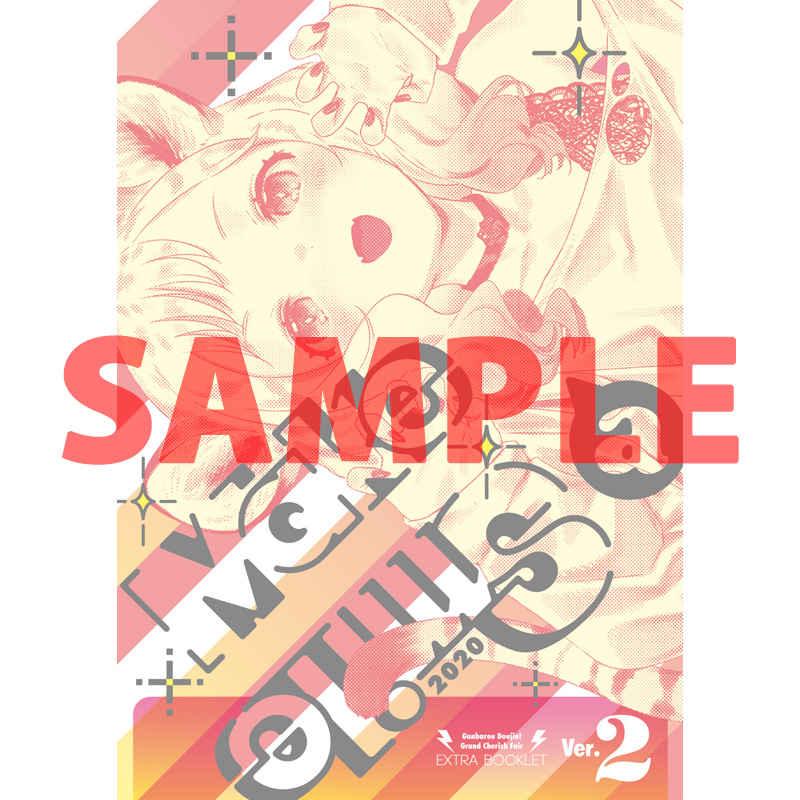 【交換P:3】Make a SMILE 2020 応援小冊子 男性向 Ver.2(がんばろう同人!大応援祭)
