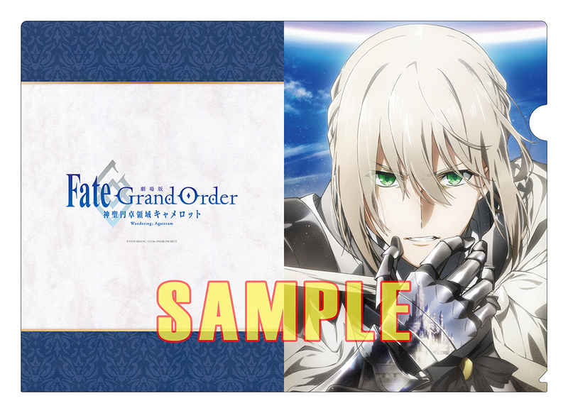 ツクルノモリ 劇場版Fate/Grand Order -神聖円卓領域キャメロット- クリアファイルセット B
