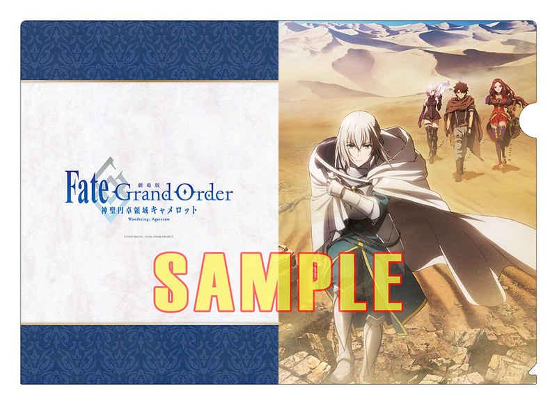 ツクルノモリ 劇場版Fate/Grand Order -神聖円卓領域キャメロット- クリアファイルセット C