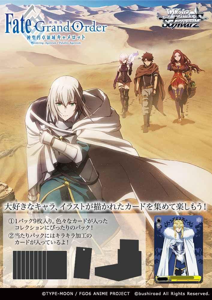 ブシロード ヴァイスシュヴァルツ ブースターパック 劇場版 Fate/Grand Order -神聖円卓領域キャメロット- BOX