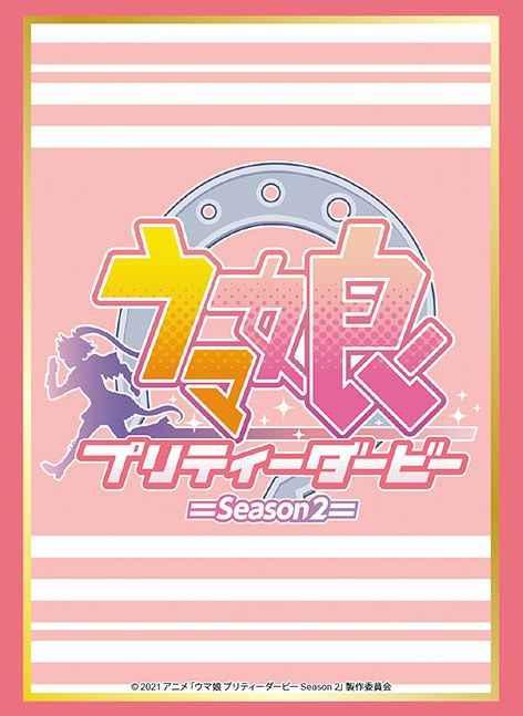 ブシロード スリーブコレクション ハイグレード TVアニメ『ウマ娘 プリティーダービー Season 2』