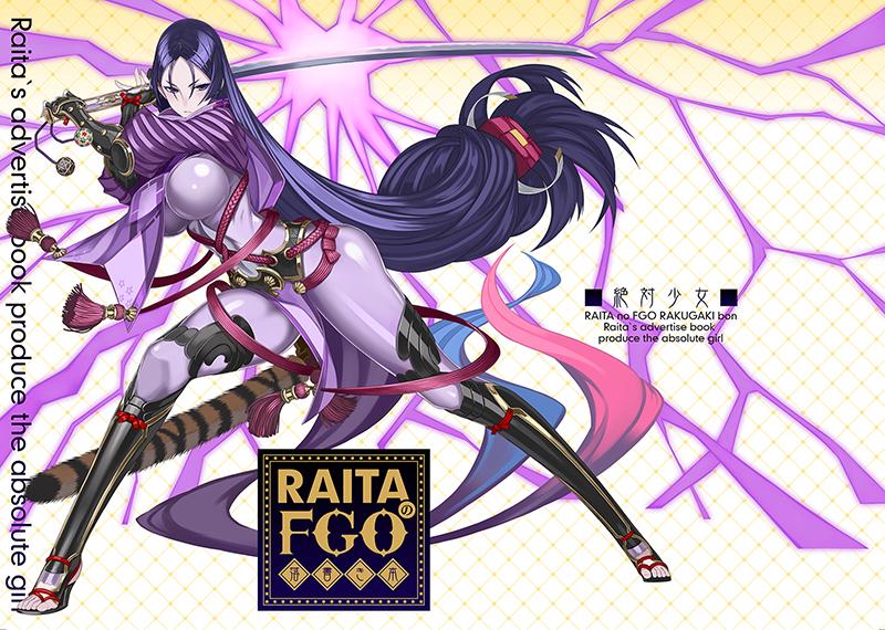 【まとめ買い】RAITAのFGO落書き本1~3(サークル:絶対少女) [絶対少女] Fate/Grand Order