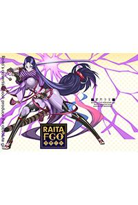 【まとめ買い】RAITAのFGO落書き本1~2(サークル絶対少女)