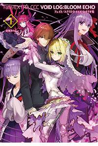 【まとめ買い】Fate/EXTRA CCC VOID LOG I~ III、Last Encore 原案シナリオ集、material、MOON LOGI~ II(サークルTYPE-MOON)