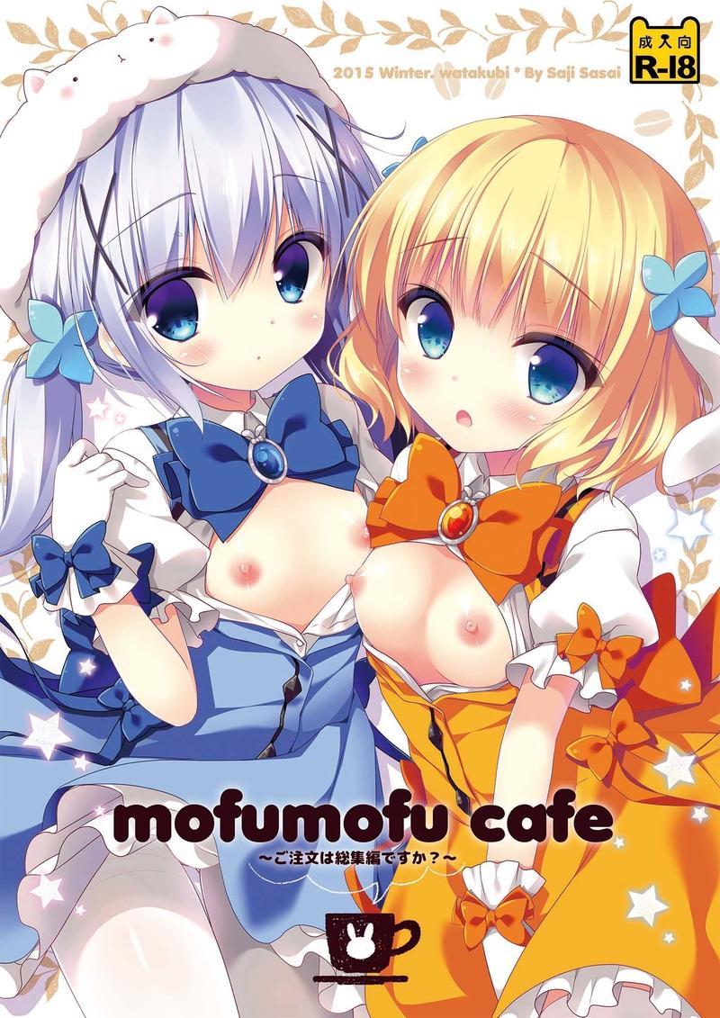 【まとめ買い】mofumofu cafe1~2(サークルわたくび) [わたくび] ご注文はうさぎですか?