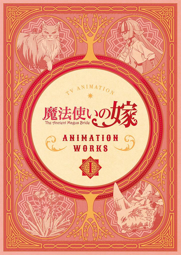 【まとめ買い】魔法使いの嫁 アニメーションワークス 1~4(サークル: WIT STUDIO)