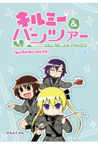 【まとめ買い】キルミー&パンツァー 1~3(サークル:どんとこどん)